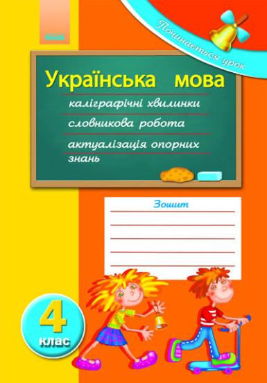 Починається урок. Українська мова. 4 клас