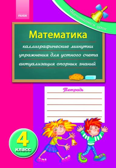 Начинается урок: Математика 4 кл.