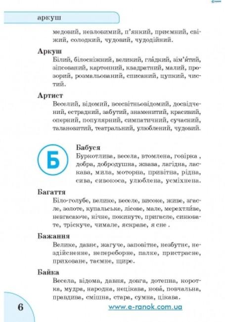 Словничок Епітетів 1-4 кл.