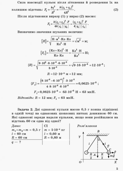 Фізика. Збірник задач 11 кл. Академічний рівень. Профільний рівень