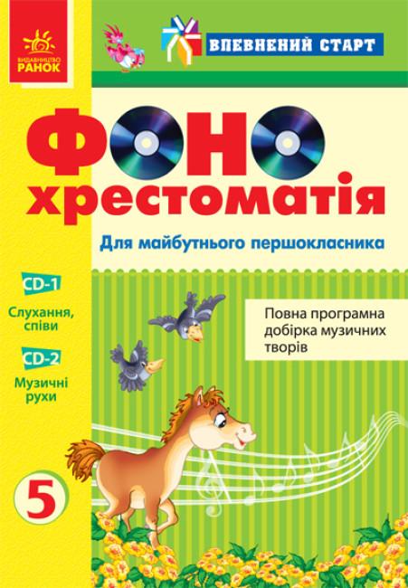 ФОНО хрестоматія (2 диски) Для майбутнього першокласника
