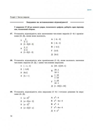 Енциклопедія тестових завдань. Повний курс математики в тестах. Частина 1