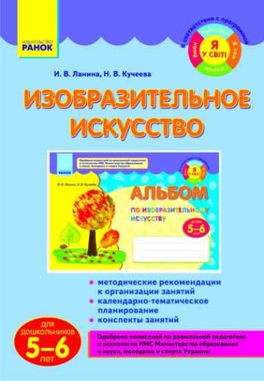 Изобразительное искусство для дошкольников (5-6 лет)