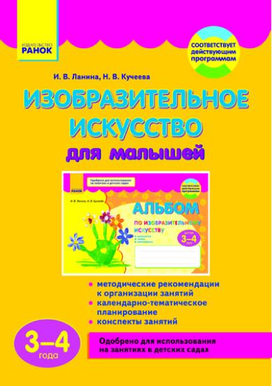Изобразительное искусство для малышей (3-4 года)