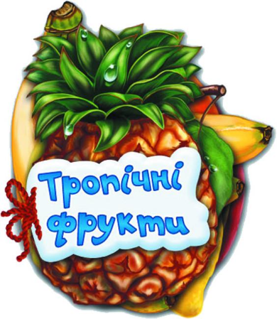 Тропічні фрукти