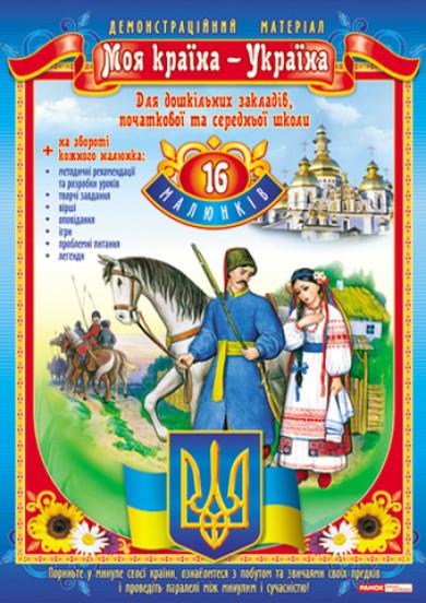 Демонстраційний матеріал «Моя країна – Україна»