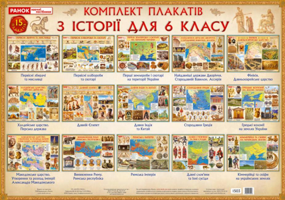 Комплект  плакатів з Історії  України для  6 класу