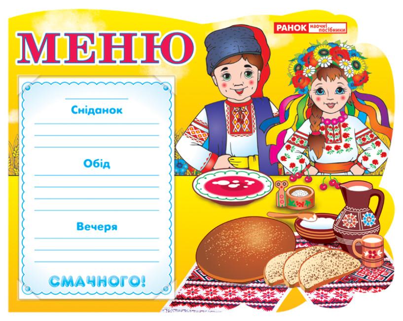 Меню 'Україна'