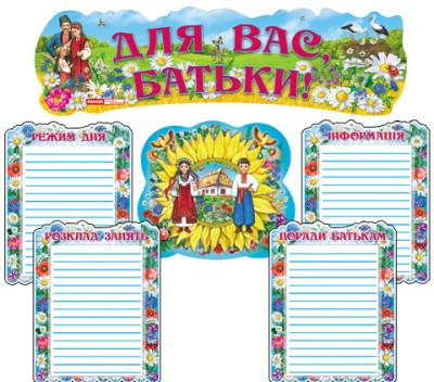 Для Вас, батьки 'Україна'