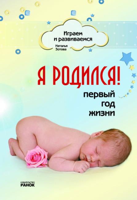 Я родился! Первый год жизни
