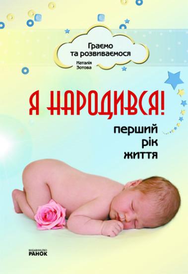 Я народився. Перший рік життя