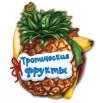 Отгадай-ка. Тропические фрукты