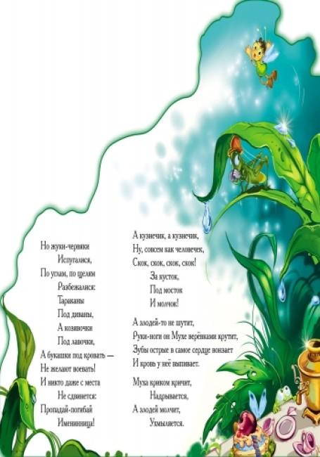 Муха-Цокотуха. Серия 'Любимые стихи'