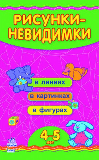 Рисунки-невидимки (4-5 лет)