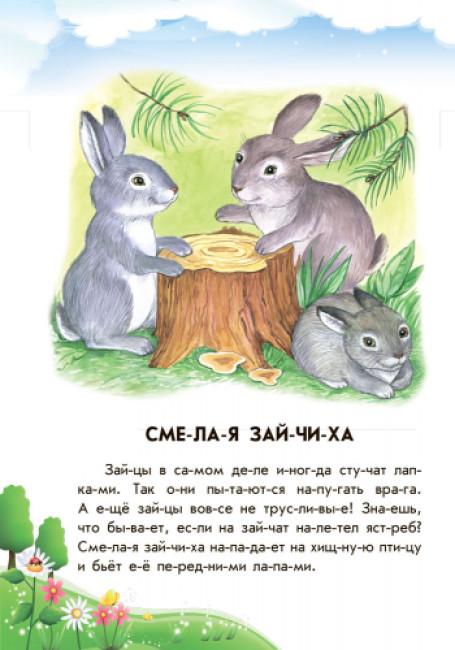 Лесной концерт + дневчок читателя. 10 историй по слогам