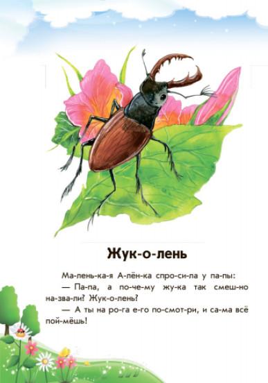 Умная Мурка + дневничок читателя. 10 историй по слогам