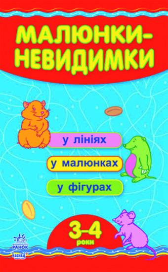 Малюнки-невидимки (3-4 років)
