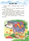 Неслухняні тарілки + щоденник читача. 10 історій по складах