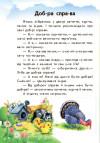 Розумна Мурка + щоденник читача. 10 історій по складах