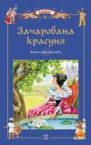 Улюблені казки дитинства: Зачарована красуня