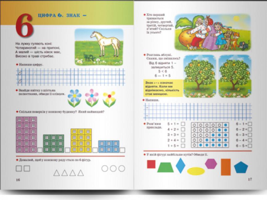 Робочі зошити для ДНЗ. Математика. 4-6 років