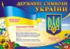 Державнi символи України