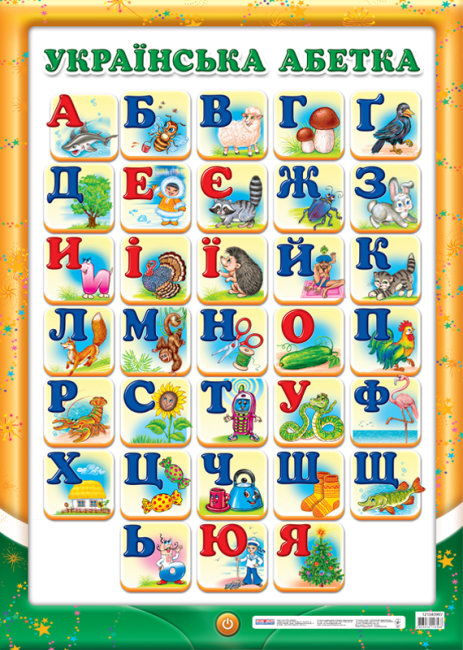 Українська абетка (друкована) з малюнками