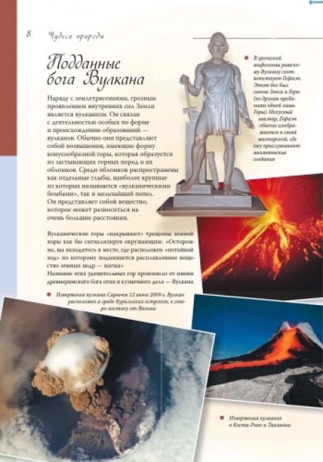 Енциклопедія маленькому ерудиту: Чудеса природы