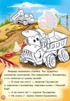 Тачки. Приключения грузового автомобиля