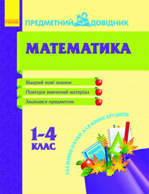 Предметний довідник. Математика 1-4 кл.