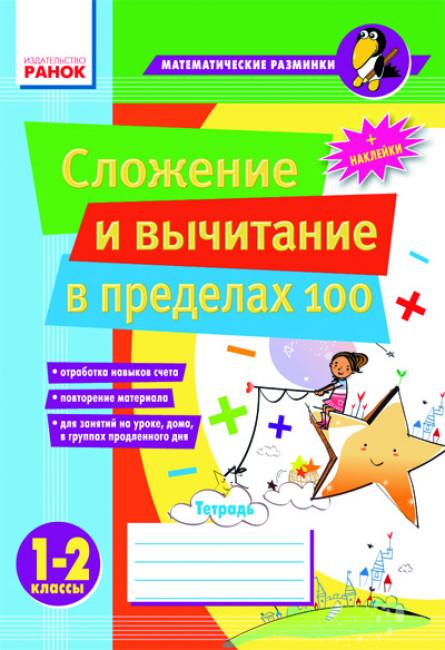 Математические разминки 1-2 кл. Сложение и вычитание в пределах 100