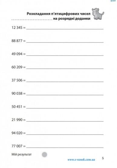 Математичні розминки 4-5 кл. Додавання та віднімання в межах 1 000 000