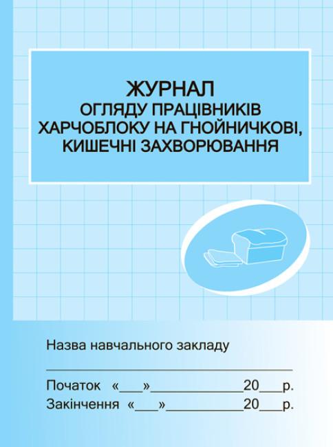 Журнал огляду працівників харчоблоку на гнойні, кишечні захворювання.