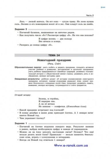 Методические рекомендации к тетради будущего первоклассника