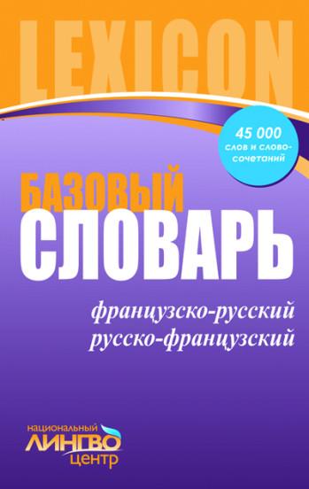 ЛИНГВОцентр: СЛОВАРЬ базовый. Французско-русский, русско-французский (45 000 слов и словосочетаний)