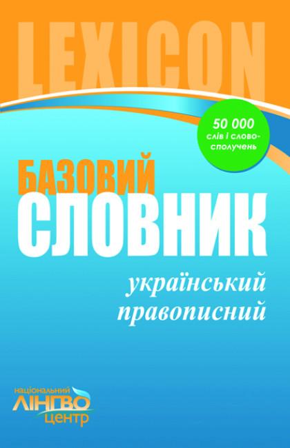 ЛИНГВОцентр: СЛОВНИК базовий. Український правопис (45 000 слів і словосполучень)
