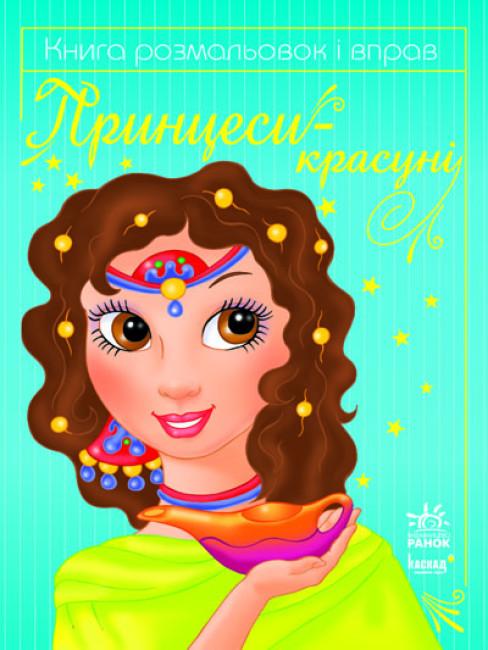 Принцеси-красуні. Книга 4 (синя)