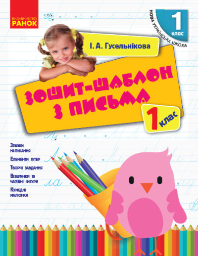 НУШ Зошит-шаблон з письма. 1 клас