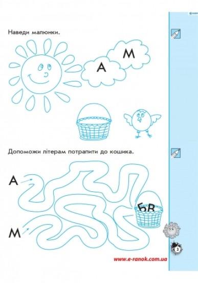Прописи з калькою. Мій перший зошит. 1 клас. У 2-х частинах. До «Букваря» М. Д. Захарійчук, В. О. Науменко