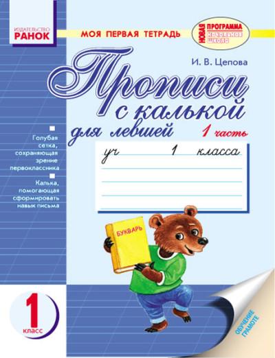 Прописи с калькой для левшей. Моя первая тетрадь. 1 класс. В 2-х частях. К «Букварю» Н. С. Вашуленко, И. Н. Лапшиной