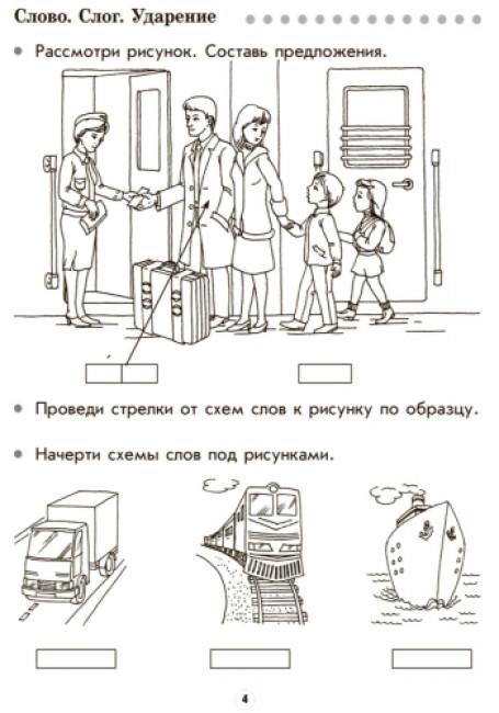 Тетрадь по  чтению для 1 класса. (К «Букварю» М. С. Вашуленко, И. Н. Лапшиной).