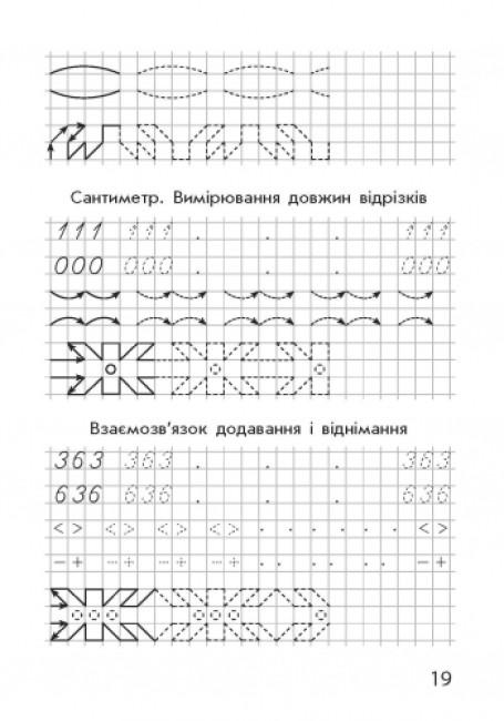 Математичні прописи. 1 клас  (до 'Навчального зошита' С.О. Скворцової, О. В. Онопрієнко)