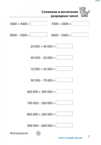 Сложение и вычитание в пределах 1 000 000.