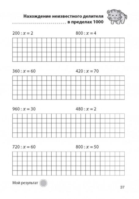Решение уравнений в пределах 1000. 3–4 классы