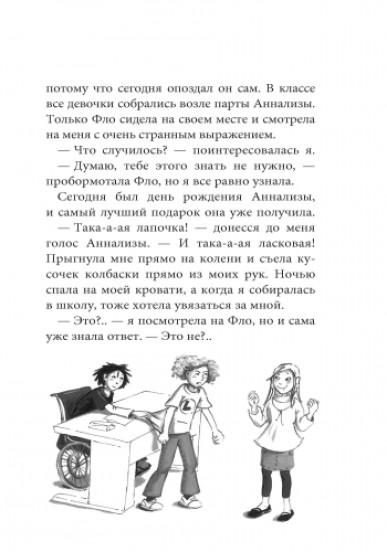 Лола и аварийный вход. Книга 5