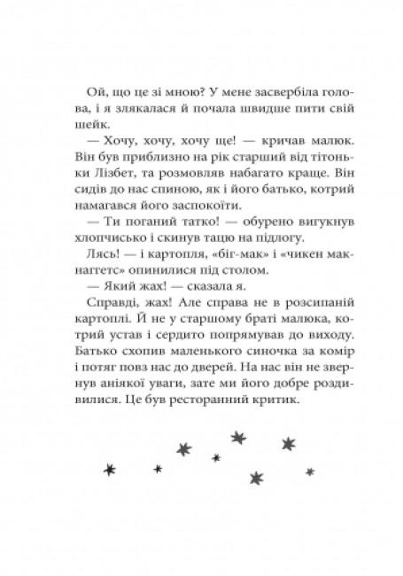 Секретна місія Лоли. Книга 3