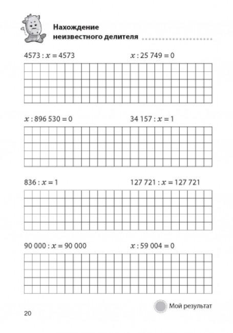 Матем. разминки 4-5 кл. Решение уравнений в пределах 1 000 000