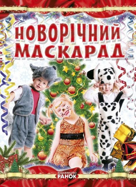 Новорічний маскарад