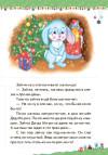 Разноцветная зима. 10 историй по слогам