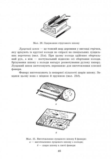 Трудове навчання 5—6 класи. Технологія виготовлення дерев'яної іграшки: Плани-конспекти уроків